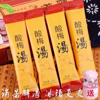 60包送杯特价抢】老北京酸梅汤速溶颗粒酸甜乌梅夏季茶5包/10g