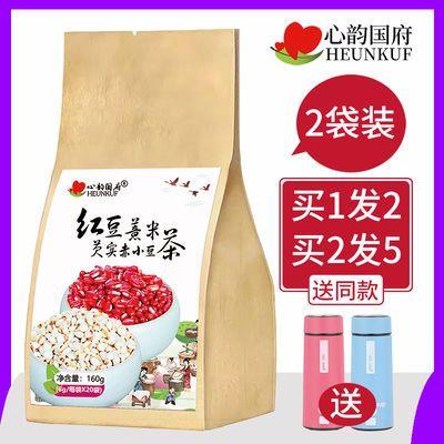 红豆薏米茶祛湿茶养生薏仁苦荞大麦组合花茶脾胃养生茶150g/30袋