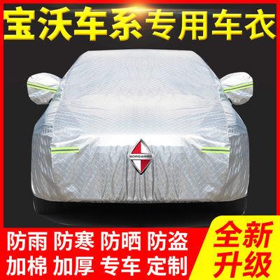 宝沃BX5 BX3 BX6 BX7专用车衣汽车罩防晒防雨防水加厚遮阳越野SUV