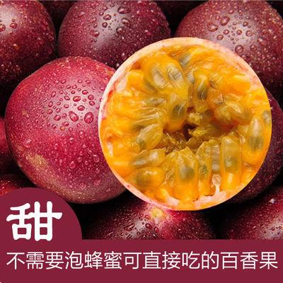 海南百香果5斤装23到28个大果 新鲜热带水果西番莲现摘红果非广西