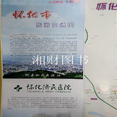 2019新版怀化旅游交通图  怀化市行政地图城区图  湖南地图出版社
