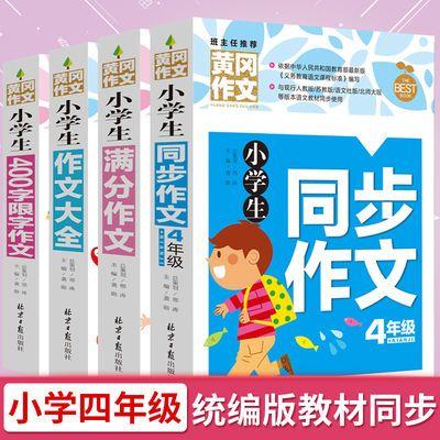 小学生四年级同步作文黄冈 班主任推荐三四五六年级适用作文大全