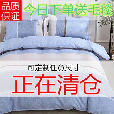 【专柜正品 特价清仓】100%加厚纯磨毛四件套被套三件套床上用品