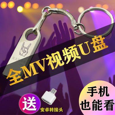 超高清车载视频U盘汽车抖音流行经典歌曲MP4高清MV优盘16G32G64G