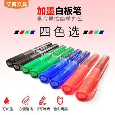 白板笔可擦墨水替芯易擦黑红蓝绿记号笔儿童彩色黑板笔办公教学【2月29日发完】
