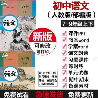 人教版部编版初中语文七八九年级上下册课件PPT教案学案试卷朗读