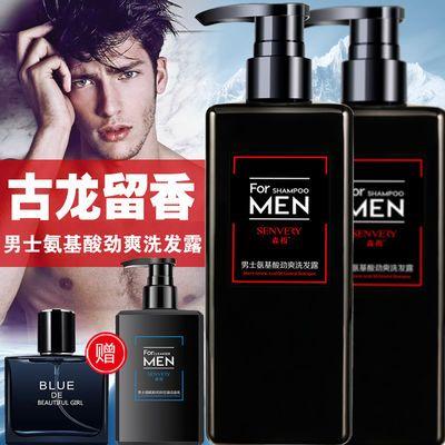 正品男士洗发水氨基酸无硅油持久留香沐浴露套装清爽控油去屑止痒
