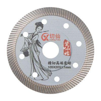 切仙瓷仙姑金刚石锯片瓷砖切割超薄不崩边微晶石切割云石片包邮