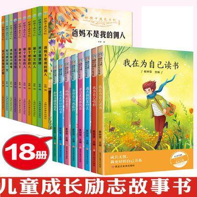 儿童励志书籍小学生课外书二三四五六七年级课外书籍儿童读物文学