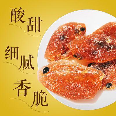 维莲百香果干果脯水果蜜饯果干特产零食休闲办公食品小袋独立包装