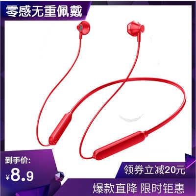 【领劵抢购】运动无线蓝牙耳机双耳入耳头戴式颈挂脖跑步男女通用