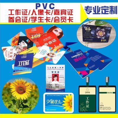 PVC人像卡胸卡工作证参会证会员卡定做学生校牌校卡出入证学生卡【7月21日发完】