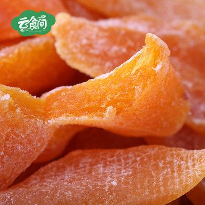 芒果干菠萝干黄桃干百香果干凤梨桃子干蜜饯水果干 多口味可选