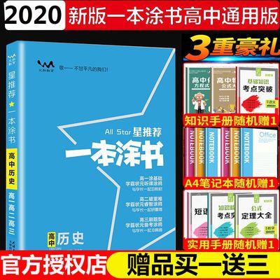 2020 版一本涂书高中历史复习资料书高中高考历史通用版 一本涂书