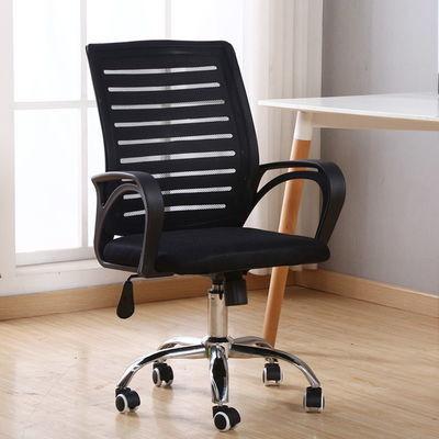 电脑椅家用办公椅麻将升降转椅会议椅职员椅学生宿舍座椅网布椅子