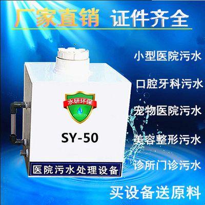 口腔牙科宠物美容诊所医疗小型医院污水处理设备器二氧化氯发生器