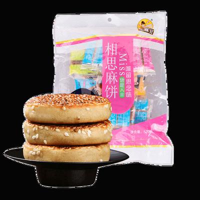 芝麻官 重庆特产相思麻饼520g袋纯手工传统糕点休闲零食小吃