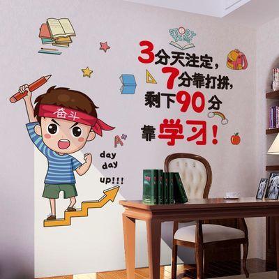 墙纸自粘宿舍装饰大学生寝室改造海报贴纸房间背景墙励志标语墙贴