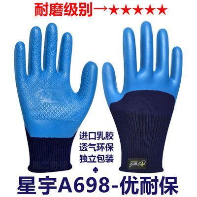 星宇优耐保A698正品手套 超强耐磨透气不臭手 进口乳胶浸胶防护