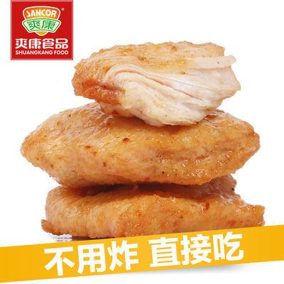 爽康 鸡排零食开袋即食切片鸡胸肉美食小吃正新风味500g