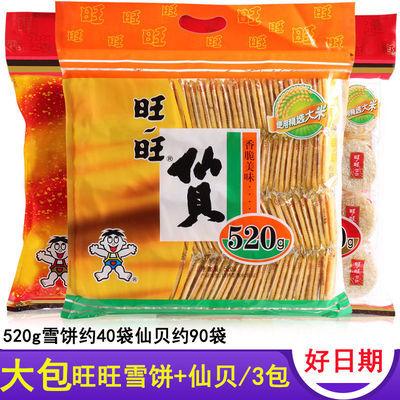 旺旺仙贝雪饼大礼包520g3大包 膨化食品大米饼零食小吃饼干特产