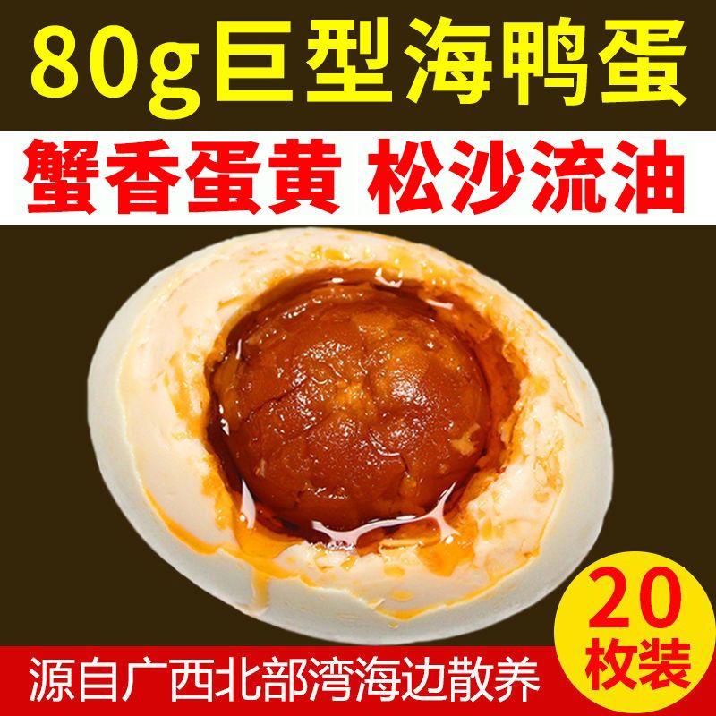 广西北部湾红树林烤海鸭蛋咸鸭蛋熟正宗红心流油北海咸蛋整箱批发