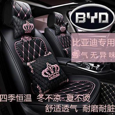 比亚迪唐5座18款F3秦pro宋速锐s6s7汽车座套夏季网红四季全包坐垫