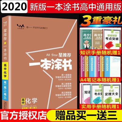 2020版 星推荐一本涂书高中化学复习资料 高一到高三高考化学通用