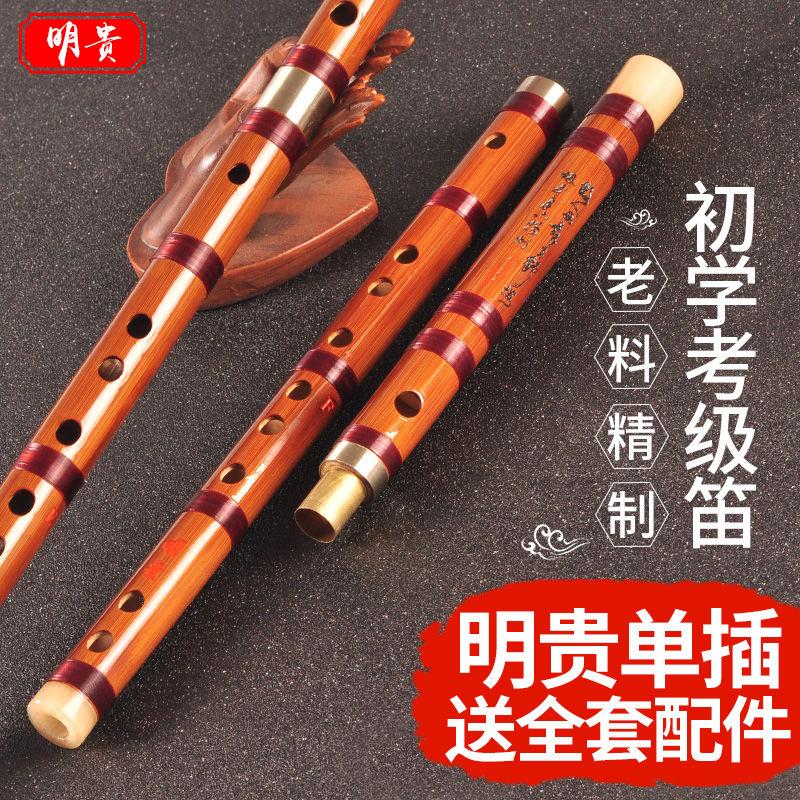明贵笛子初学成人儿童入门横笛两节F调小G调精制专业竹笛古风乐器