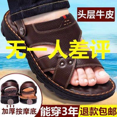 凉鞋男真皮夏2020新款韩版中年沙滩鞋休闲防滑潮男士凉拖鞋子厚底