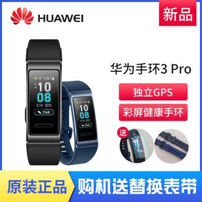 Huawei/华为手环3Pro运动智能手表NFC支付防水GPS彩屏心率消息