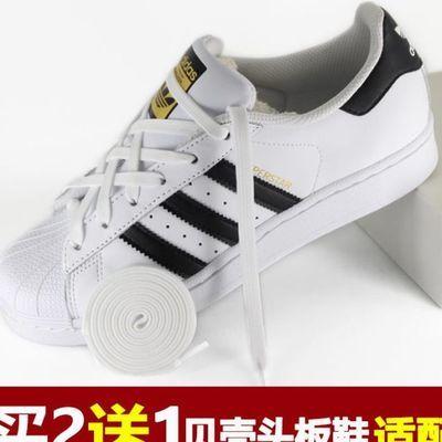 适配阿迪达斯鞋带扁女男韩版百搭彩色原装贝壳头三叶草小白鞋白色