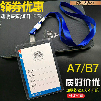 庄派上岗证b7工作证卡套学生证A7硬胶透明吊牌挂绳胸牌员工厂牌壳