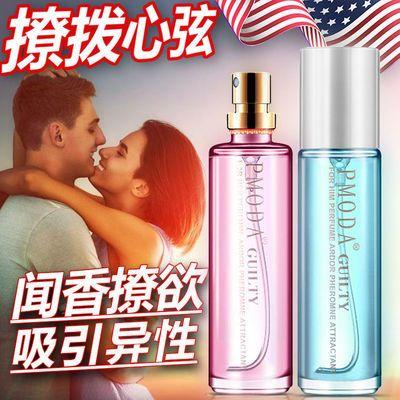 正品费洛蒙香水男用女用调情感情香水男欢女爱香水持久淡香情趣用