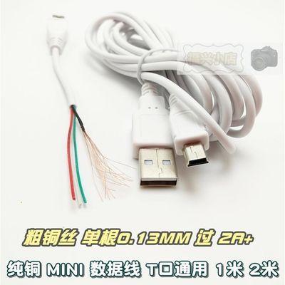 mini usb数据线 T口纯铜 数据线 MP3 4导航平板充电线白色2米加长