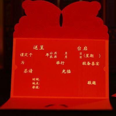【50张】结婚用品中式创意请柬个性喜帖中国风婚礼邀请函婚庆请贴