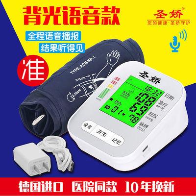 圣娇臂式电子血压计语音充电家用量血压器高血压测量仪测血压仪表