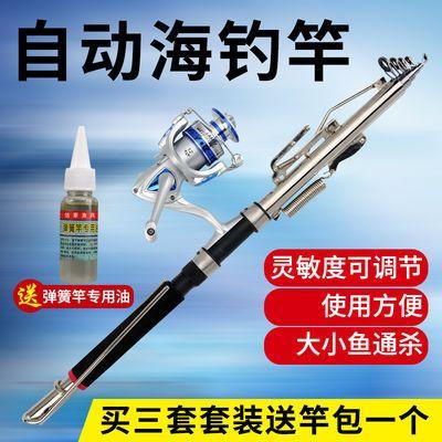 自动海竿自动钓鱼竿海杆套装弹簧杆自弹式海钓杆弹竿抛竿远投竿