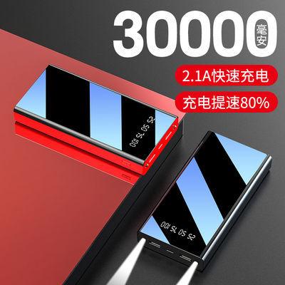 精选 大容量快充30000毫安智能充电宝苹果安卓通用便携移动电源