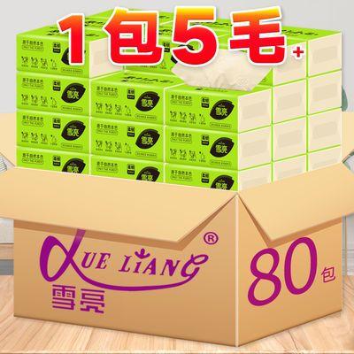 80包/36包整箱抽纸批发雪亮家用竹浆本色卫生纸抽面巾纸巾实惠装
