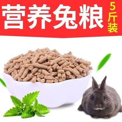 经典兔粮 成兔粮幼兔粮母兔粮 兔饲料含防球虫病 除臭5斤装包邮