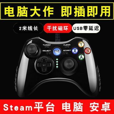 游戏手柄电脑usb双人pc360有线安卓手机ps3火影steam电视咪咕手柄