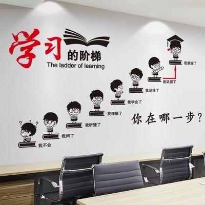 励志墙贴教室布置文化墙标语学校辅导班墙上贴纸装饰贴画激励文字