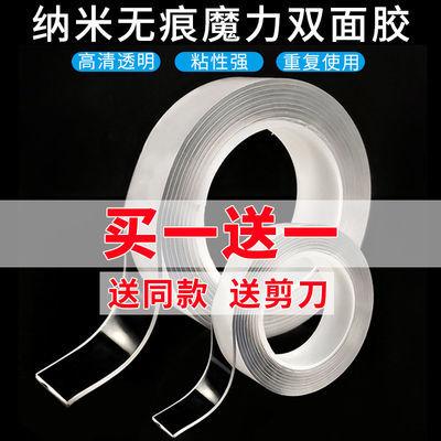 抖音同款纳米双面胶无痕魔力胶带黑科技强力粘胶贴胶卷胶垫万能胶