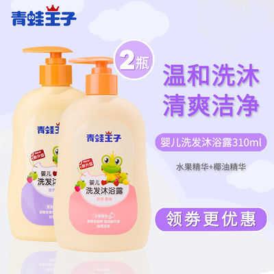 【买1送1】青蛙王子婴儿童洗发沐浴露二合一310ml 双重呵护温和