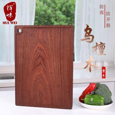 【乌檀木菜板】辉味实木菜板案板砧板面板整木菜墩加厚防霉剁骨
