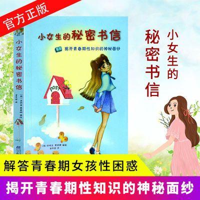 小女生的秘密书信 青春期女孩如何保护自己儿童性绘本成长与性书