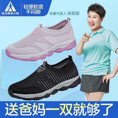足力健女鞋夏中老年健步鞋男软底防滑妈妈鞋网面透气不臭脚老人鞋