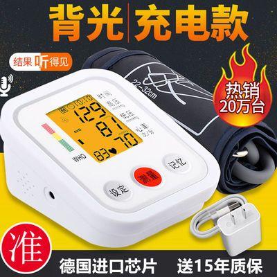 充电臂式电子血压计语音高精准老人医用家用高血压测量仪