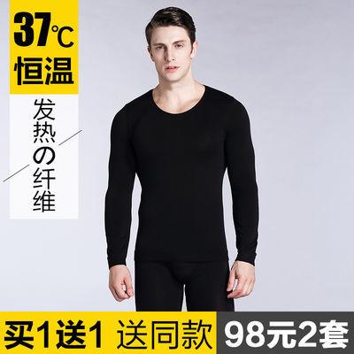 37度恒温超薄保暖内衣男士圆领发热纤维内衣无痕秋衣秋裤套装冬款
